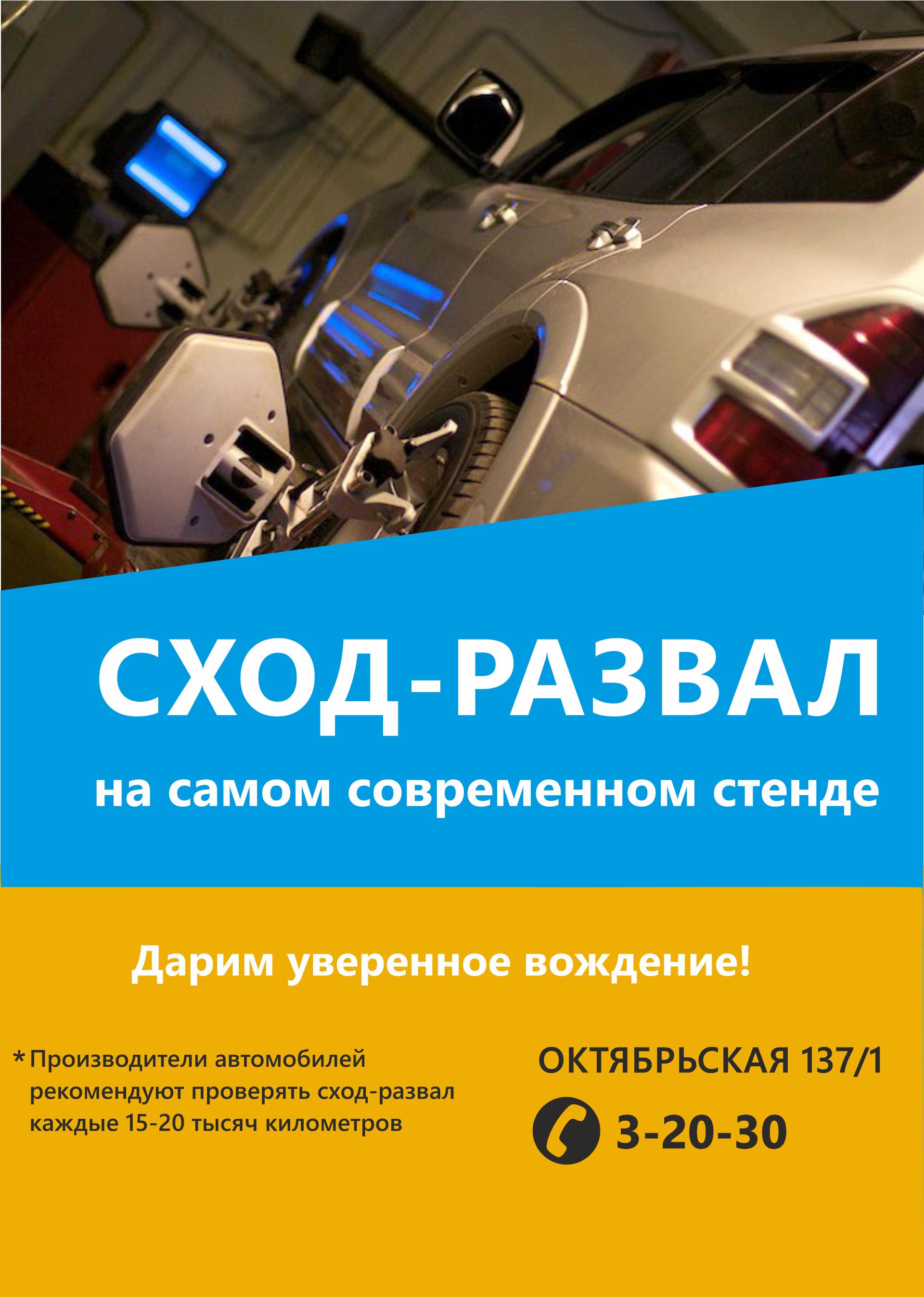 Сход-Развал М1 Автосервис Георгиевск